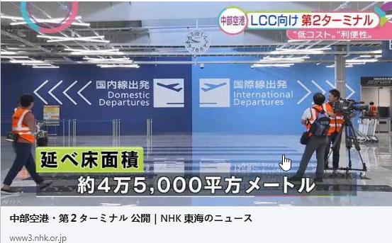 Screenshoot: Materna IPS in Japan